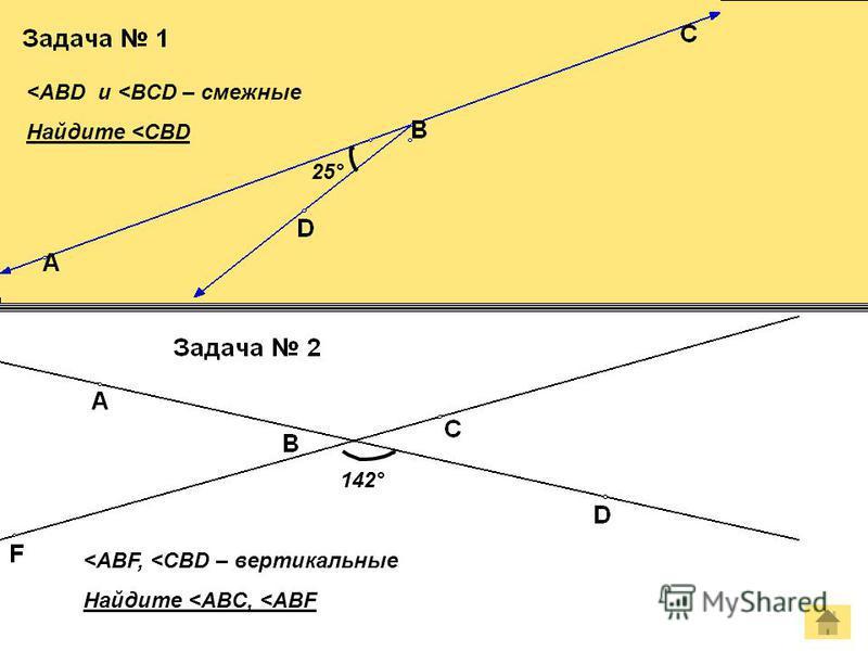 25° <ABD и <BCD – смежные Найдите <CBD <ABF, <CBD – вертикальные Найдите <ABC, <ABF 142°