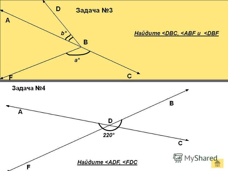 b°b° a°a° Найдите <DBC, <ABF и <DBF 220° Найдите <ADF, <FDC