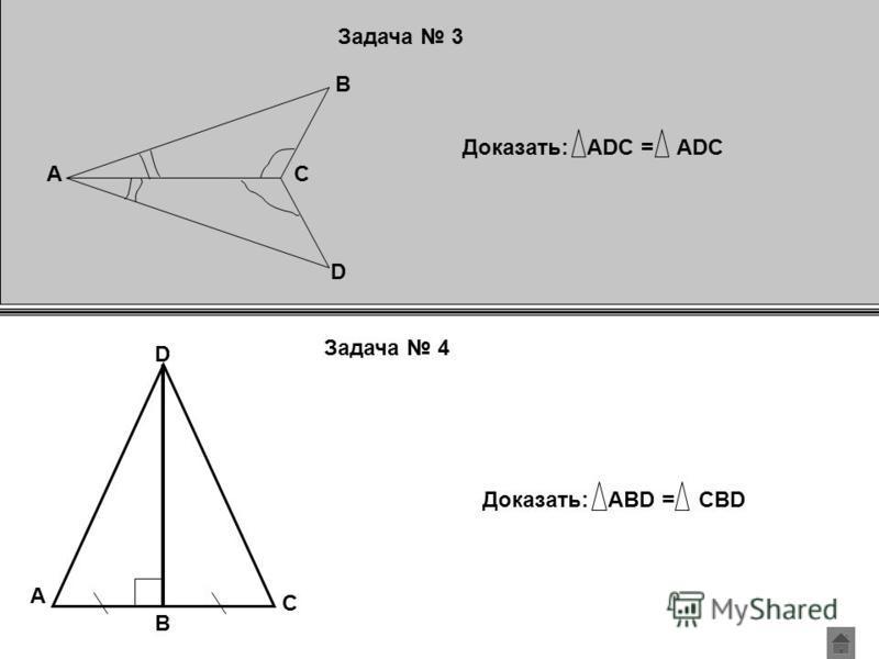 Задача 4 Задача 3 C D A B Доказать:ABD = CBD Доказать:ADC = ADC C D A B