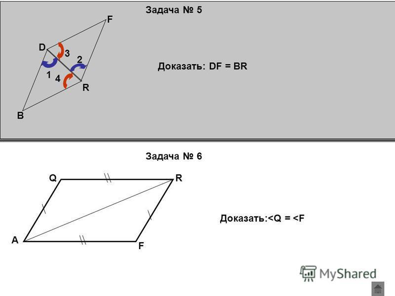 Задача 6 Задача 5 1 2 3 4 D B R F Доказать: DF = BR Доказать:<Q = <F A Q F R