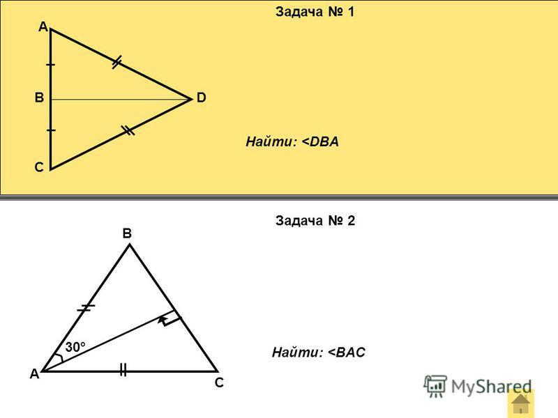 Задача 1 Задача 2 A B C D Найти: <DBA A B C 30° Найти: <BAC
