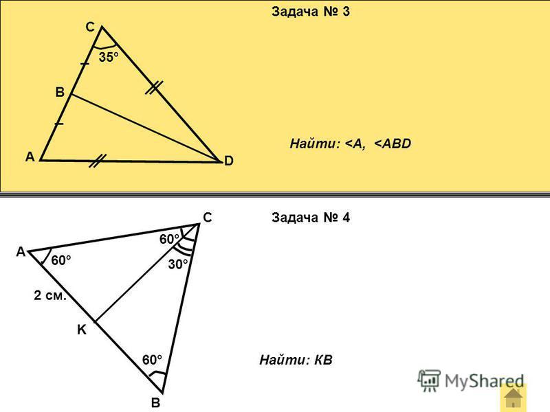 Задача 3 Задача 4 A B C D 35° Найти: <A, <ABD 60° 30° 2 см. А K B C Найти: КВ