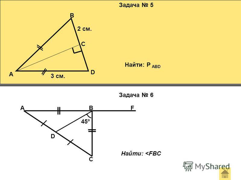 Задача 5 Задача 6 D A B C 3 см. 2 см. Найти: P ABD ABF D C 45° Найти: <FBC