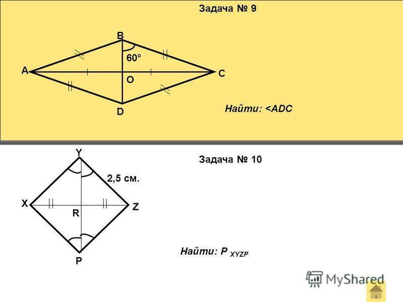 Задача 9 Задача 10 X Y R P Z A B C D O 60° 2,5 см. Найти: <ADC Найти: Р XYZP