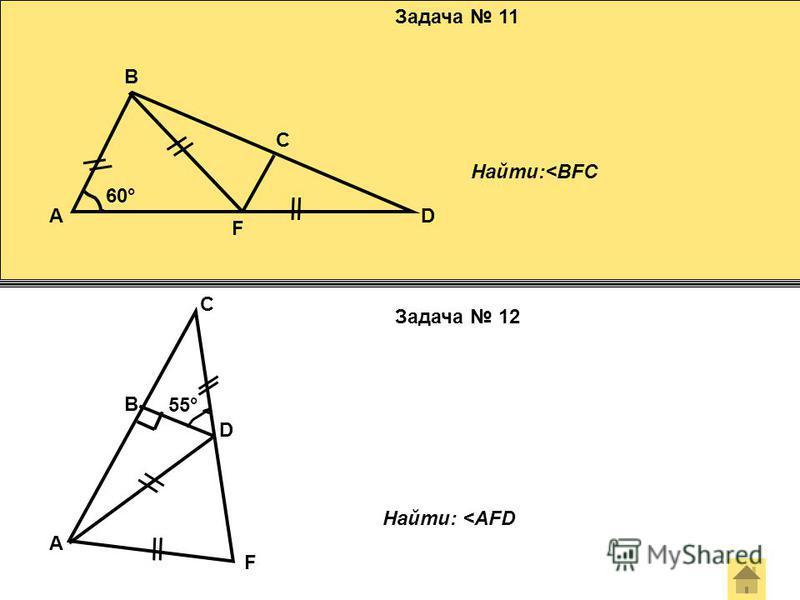 Задача 11 Задача 12 60° A B C F D Найти:<BFC 55° B A C D F Найти: <AFD