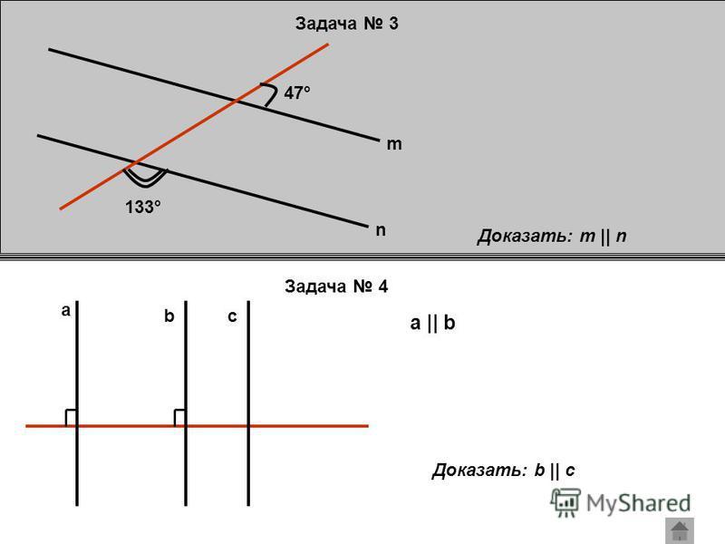 Задача 3 Задача 4 m n 47° 133° Доказать: b || c a bc a || b Доказать: m || n
