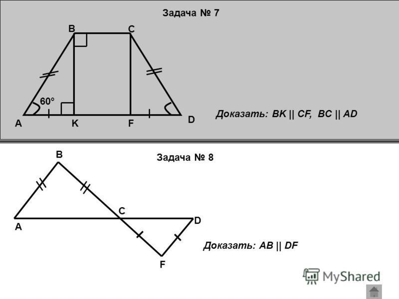 Задача 7 Задача 8 A C B D 60° KF Доказать: BK || CF, BC || AD A C B D F Доказать: AB || DF