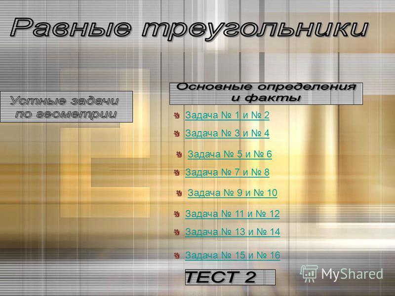 Задача 1 и 2 Задача 3 и 4 Задача 5 и 6 Задача 7 и 8 Задача 9 и 10 Задача 11 и 12 Задача 13 и 14 Задача 15 и 16
