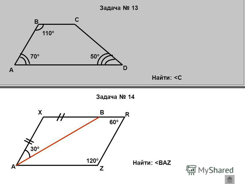 Задача 13 Задача 14 Найти: <C 110° 70°50° 30° 120° 60° Найти: <BAZ A D C B A X R Z B