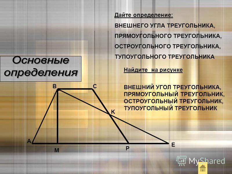 Найдите на рисунке ВНЕШНИЙ УГОЛ ТРЕУГОЛЬНИКА, ПРЯМОУГОЛЬНЫЙ ТРЕУГОЛЬНИК, ОСТРОУГОЛЬНЫЙ ТРЕУГОЛЬНИК, ТУПОУГОЛЬНЫЙ ТРЕУГОЛЬНИК Дайте определение: ВНЕШНЕГО УГЛА ТРЕУГОЛЬНИКА, ПРЯМОУГОЛЬНОГО ТРЕУГОЛЬНИКА, ОСТРОУГОЛЬНОГО ТРЕУГОЛЬНИКА, ТУПОУГОЛЬНОГО ТРЕУГО