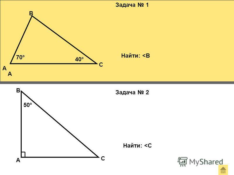 Задача 1 Задача 2 A C B 40° 70° Найти: <B 50° Найти: <C C B A A