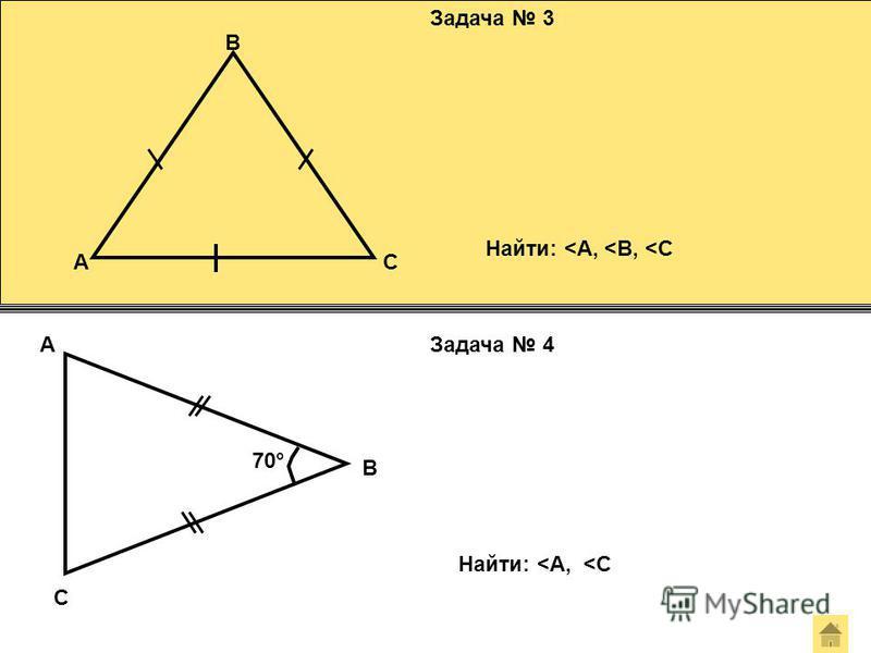 Задача 3 Задача 4 A B C Найти: <A, <B, <C A C B 70° Найти: <A, <C