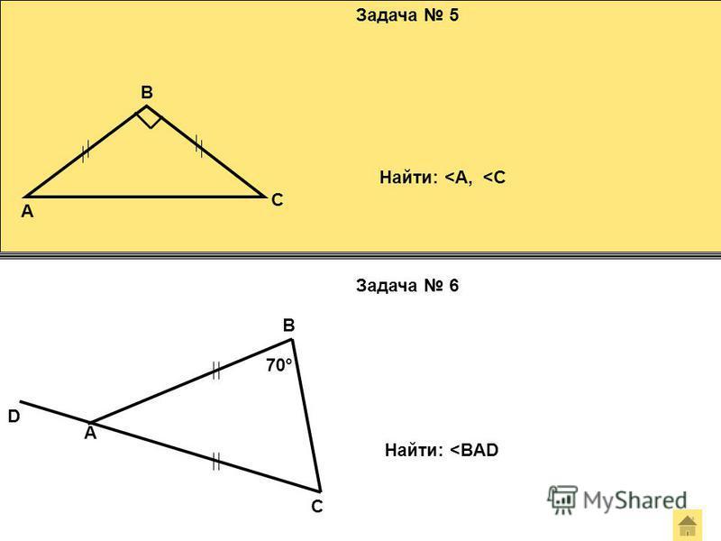 Задача 5 Задача 6 A C B Найти: <A, <C A B C D 70° Найти: <BAD