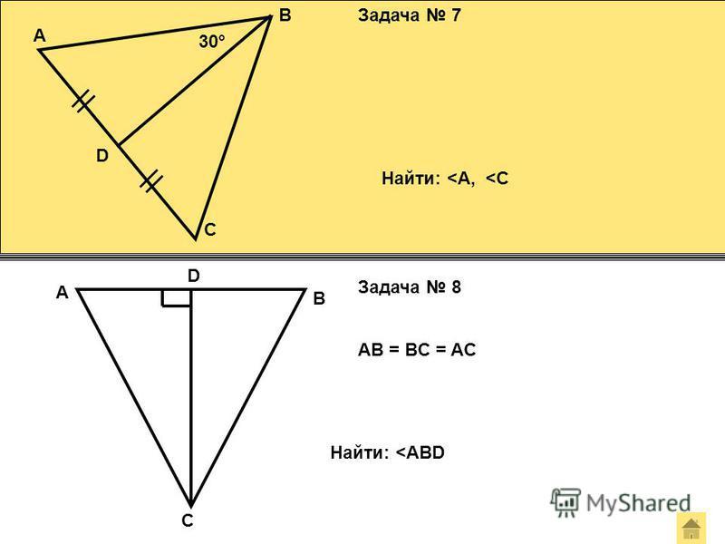 Задача 7 Задача 8 30° A B C D Найти: <A, <C A B C D AB = BC = AC Найти: <ABD