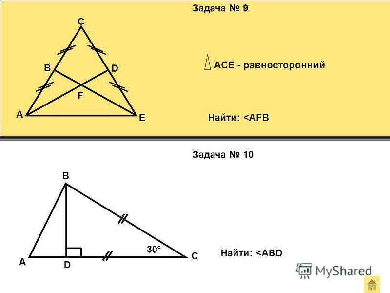 Задача 9 Задача 10 A B C D F E ACE - равносторонний Найти: <AFB A B C D 30° Найти: <ABD