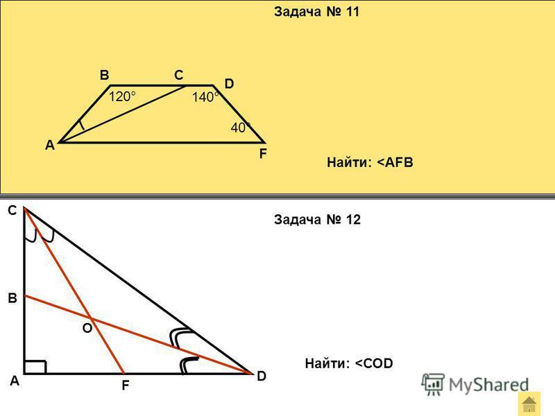 Задача 11 Задача 12 Найти: <AFB A BC D F 120° 140° 40° A B C D F Найти: <СОD O