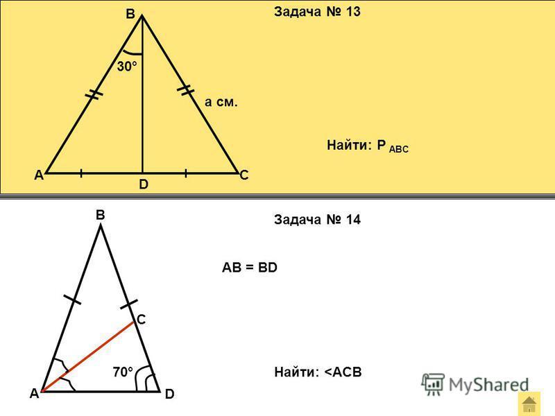 Задача 13 Задача 14 Найти: P ABC A B C D 30° а см. A B C D 70° AB = BD Найти: <ACB