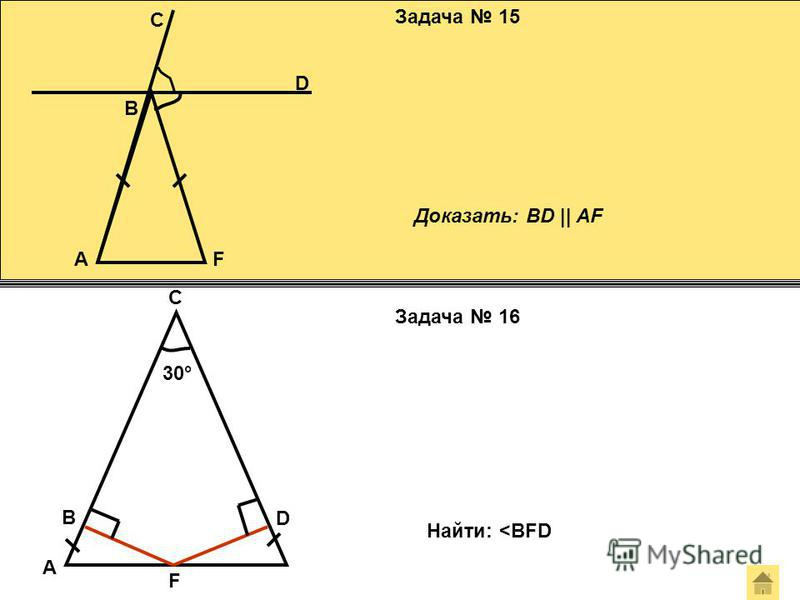 Задача 15 Задача 16 D C B AF Доказать: BD || AF 30° A C B D F Найти: <BFD