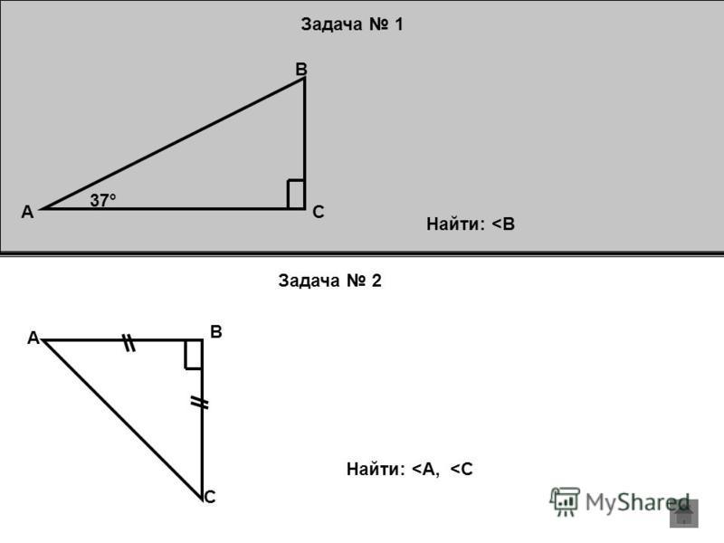 Задача 1 Задача 2 37° AC B Найти: <A, <C A B C Найти: <B