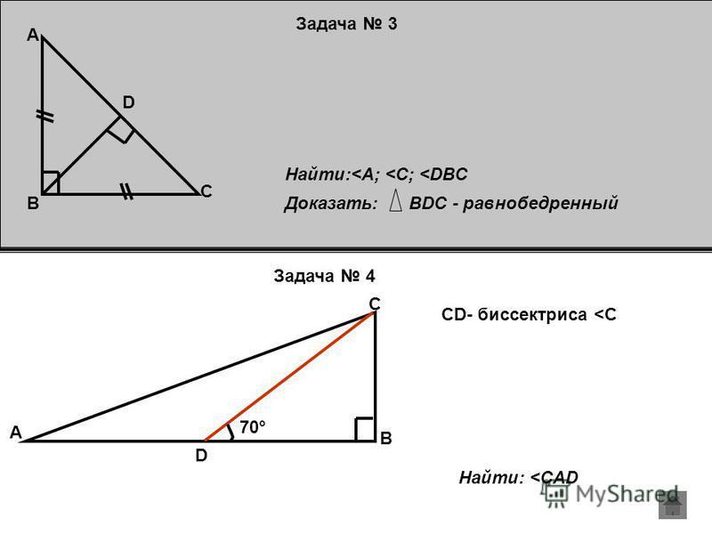 Задача 3 Задача 4 A B C D Найти:<A; <C; <DBC Доказать: BDC - равнобедренный A B C D СD- биссектриса <С 70° Найти: <CAD