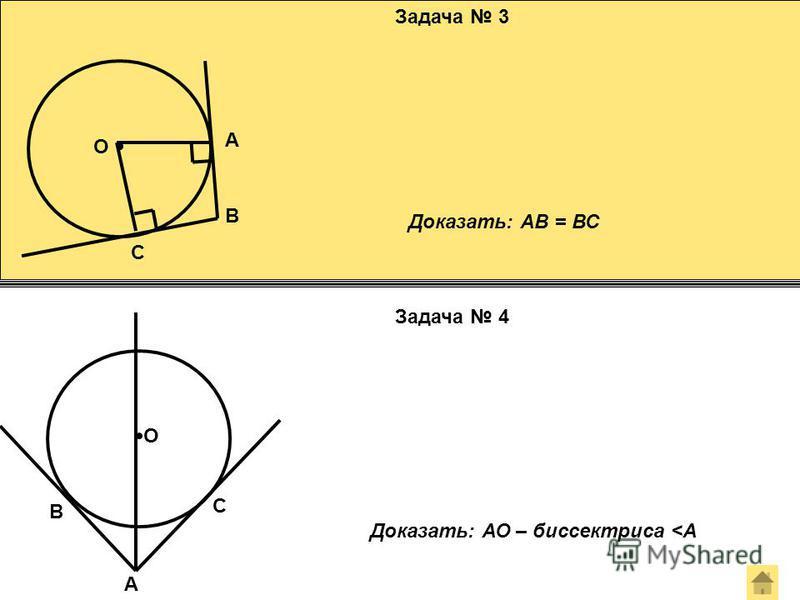Задача 3 Задача 4 О О A B C A B C Доказать: АВ = ВС Доказать: АО – биссектриса <A