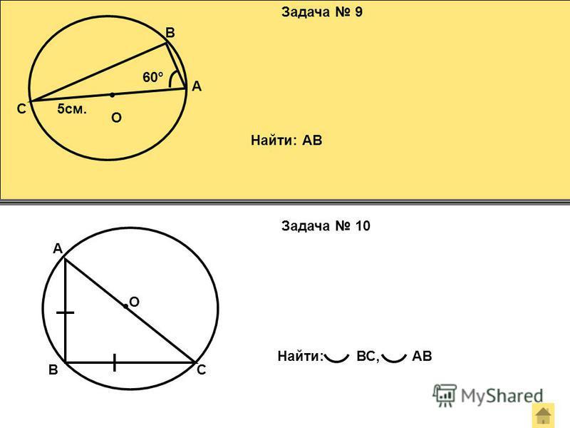 Задача 9 Задача 10 A B C 60° 5 см. О О СВ А Найти: АВ Найти: ВС, АВ