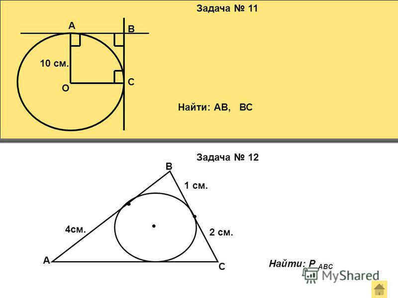 Задача 11 Задача 12 А В С О 10 см. Найти: АВ, ВС А В С 1 см. 2 см. 4 см. Найти: Р АВС