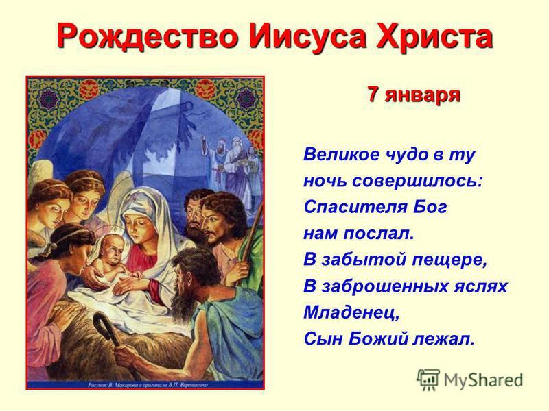 Рождество Иисуса Христа Великое чудо в ту ночь совершилось: Спасителя Бог нам послал. В забытой пещере, В заброшенных яслях Младенец, Сын Божий лежал. 7 января