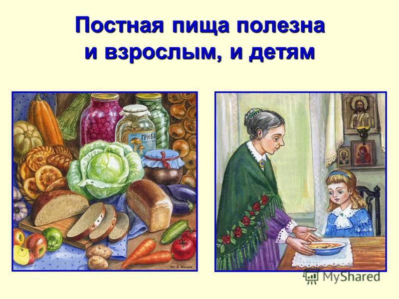 Постная пища полезна и взрослым, и детям
