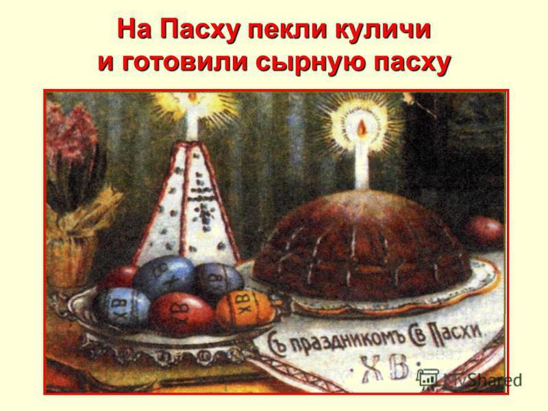 На Пасху пекли куличи и готовили сырную пасху