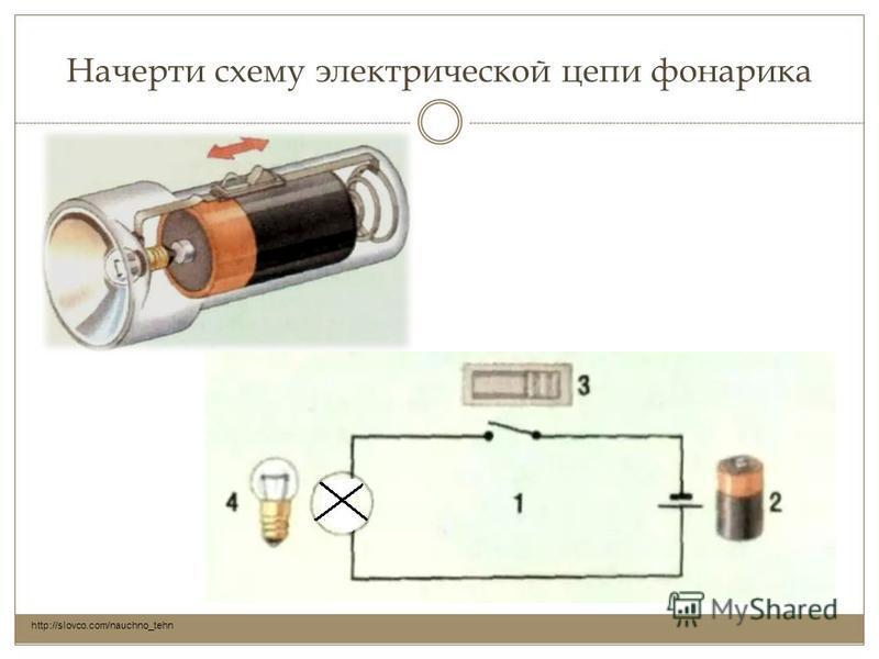 Начерти схему электрической цепи фонарика http://slovco.com/nauchno_tehn