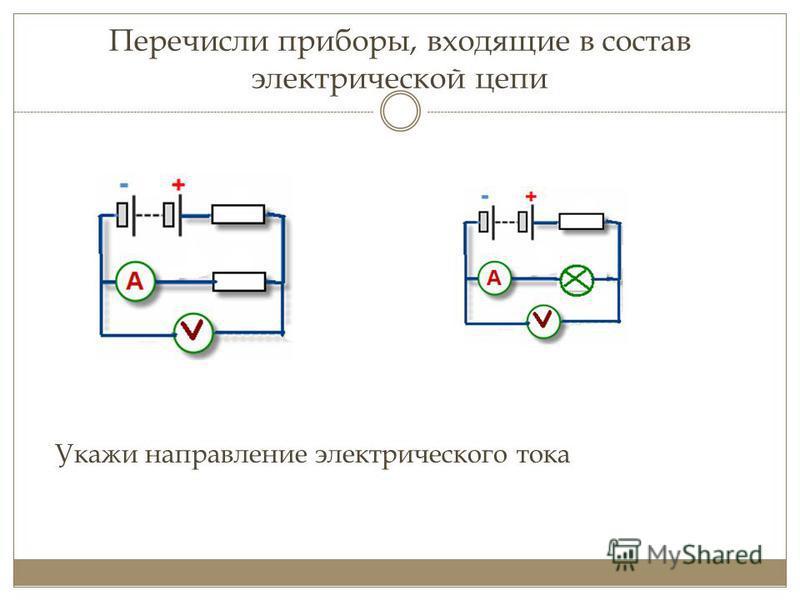 Перечисли приборы, входящие в состав электрической цепи Укажи направление электрического тока