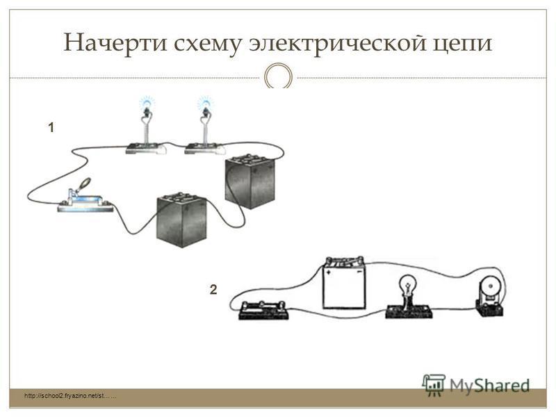 Начерти схему электрической цепи http://school2.fryazino.net/st… … 1 2