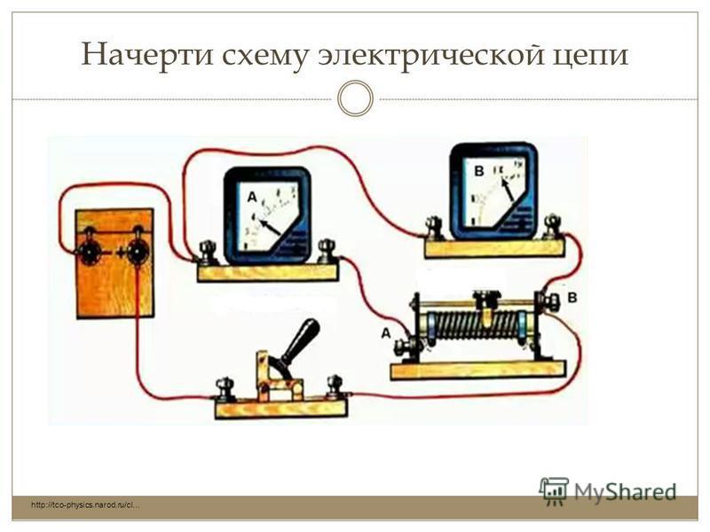 Начерти схему электрической цепи http://tco-physics.narod.ru/cl…