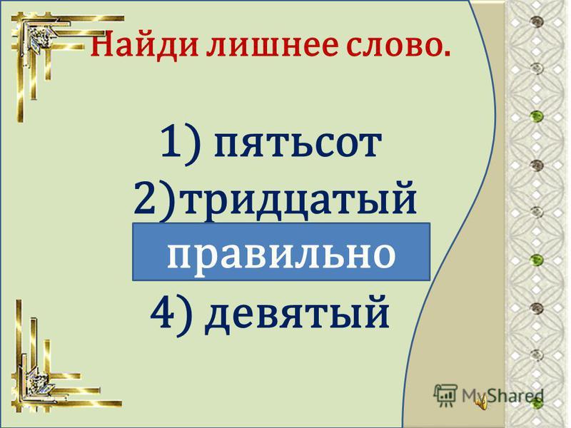 Найдите четвёртое лишнее 1)смелый 2)засмеяться 3)выдержать 4)сдавать Правильно