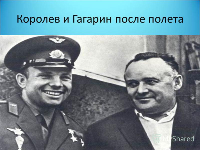 Королев и Гагарин после полета