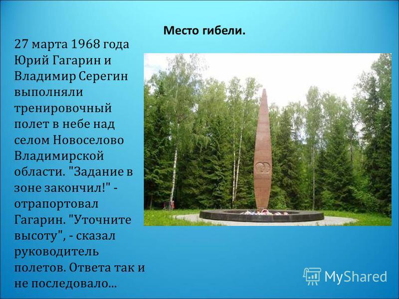 Место гибели. 27 марта 1968 года Юрий Гагарин и Владимир Серегин выполняли тренировочный полет в небе над селом Новоселово Владимирской области.