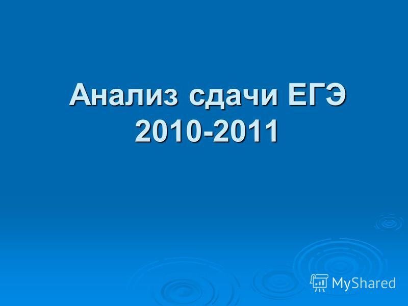 Анализ сдачи ЕГЭ 2010-2011