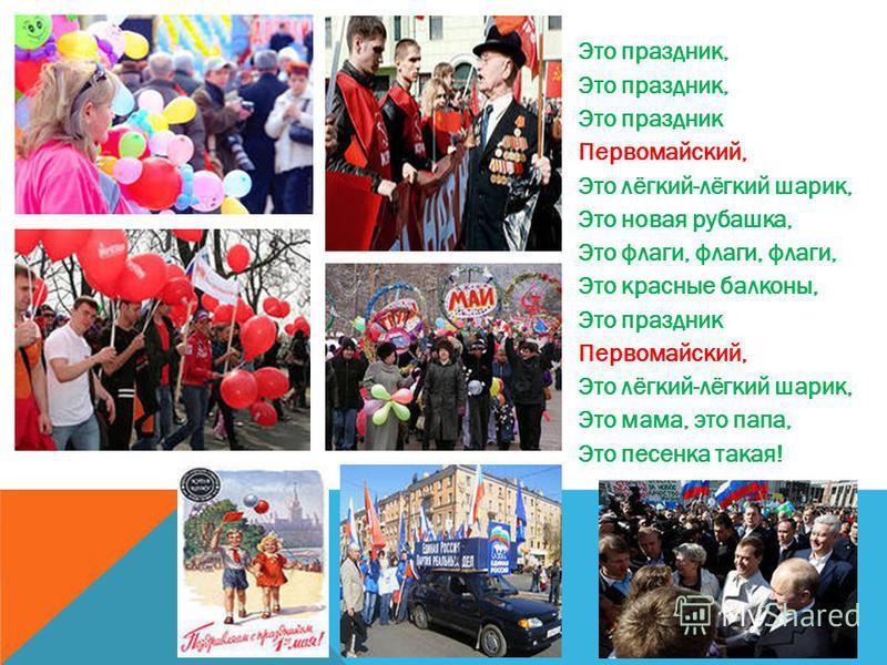 Это праздник, Это праздник Первомайский, Это лёгкий-лёгкий шарик, Это новая рубашка, Это флаги, флаги, флаги, Это красные балконы, Это праздник Первомайский, Это лёгкий-лёгкий шарик, Это мама, это папа, Это песенка такая!