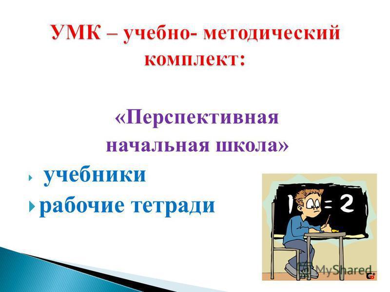 «Перспективная начальная школа» учебники рабочие тетради