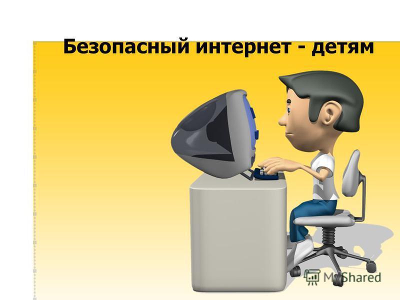 Безопасный интернет - детям