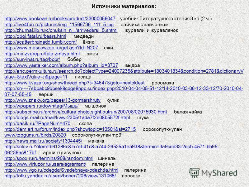 Источники материалов: http://www.bookean.ru/books/product/33000056047http://www.bookean.ru/books/product/33000056047 учебник Литературного чтения 3 кл.(2 ч.) http://live4fun.ru/pictures/img_11566736_111_5.jpghttp://live4fun.ru/pictures/img_11566736_1