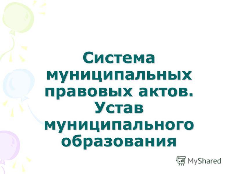 Система муниципальных правовых актов. Устав муниципального образования