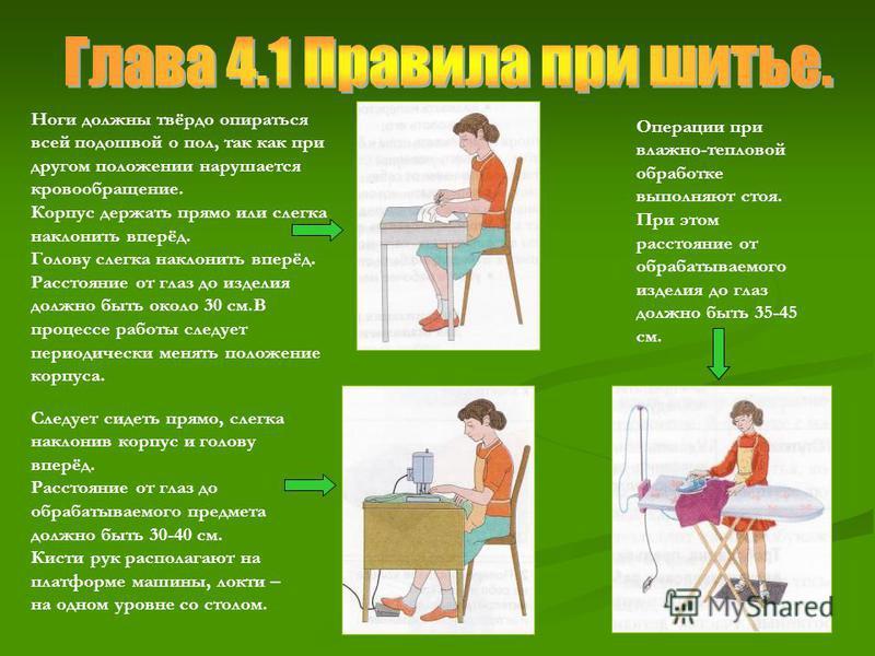 Ноги должны твёрдо опираться всей подошвой о пол, так как при другом положении нарушается кровообращение. Корпус держать прямо или слегка наклонить вперёд. Голову слегка наклонить вперёд. Расстояние от глаз до изделия должно быть около 30 см.В процес
