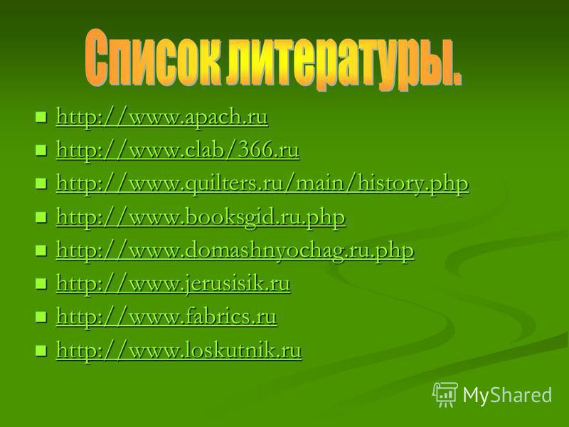 http://www.apach.ru http://www.apach.ru http://www.apach.ru http://www.apach.ru http://www.clab/366. ru http://www.clab/366. ru http://www.quilters.ru/main/history.php http://www.quilters.ru/main/history.php http://www.quilters.ru/main/history.php ht