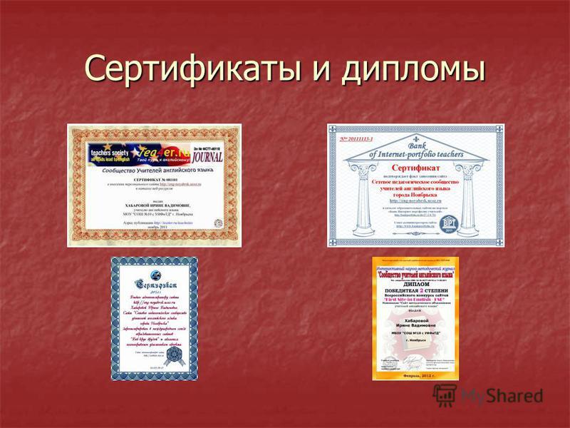 ДОСТИЖЕНИЯ Сайт занял 2 место во Всероссийском конкурсе сайтов по английскому языку в номинации «Сайт методического объединения» Сайт зарегистрирован в российских и международных сообществах и имеет сертификаты
