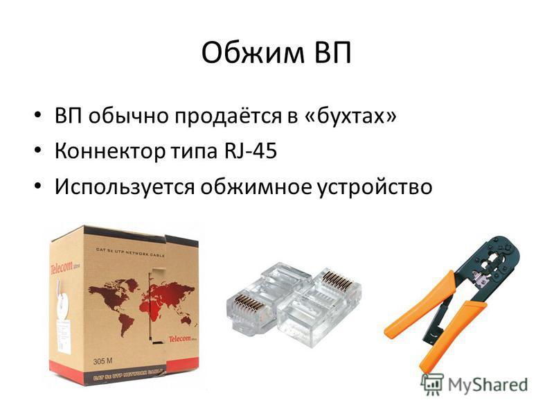 Обжим ВП ВП обычно продаётся в «бухтах» Коннектор типа RJ-45 Используется обжимное устройство