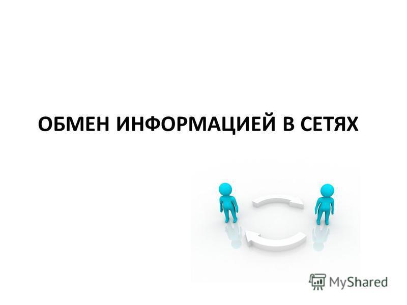 ОБМЕН ИНФОРМАЦИЕЙ В СЕТЯХ