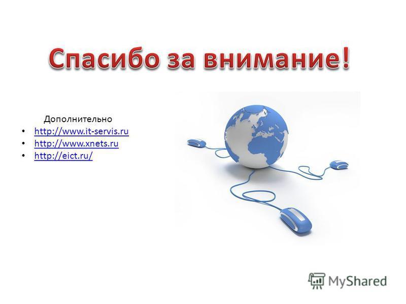 Дополнительно http://www.it-servis.ru http://www.xnets.ru http://eict.ru/
