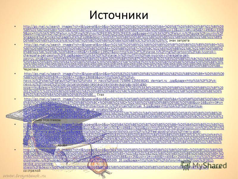 Источники http://go.mail.ru/search_images?rch=l&type=all&is=0&q=%D0%BA%D0%BE%D1%88%D0%BA%D0%B0++%D1%81+%D0%BC%D1%8F% D1%81%D0%BE%D0%BC#w=1000&h=675&s=347585&pic=http%3A%2F%2Fmybritishcat.ru%2Fwp- content%2Fuploads%2F2012%2F11%2FMyaso-dlya- koshki.jpg